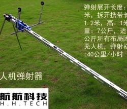 固定翼无人机弹射器H4