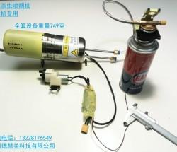 植保无人机烟雾机,弥雾机,果树打药喷头,气话喷头,静电喷头