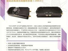 微视信无线图像传输设备(机载端地
