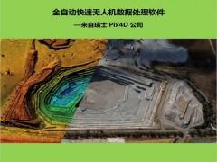 Pix4DMapper无人机数据处理系统