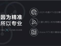 广州植保无人机RTK精确定位模块厂家