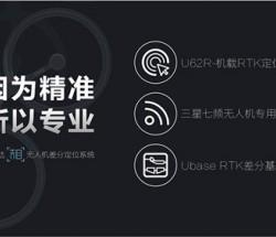 广州植保无人机RTK精确定位模块厂家专卖