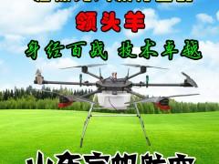 宇帆航空 植保无人机 农用无人机 打