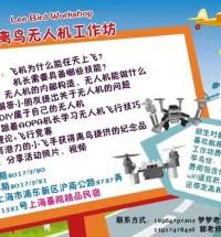 上海青少年无人机培训_青少年无人机培训班_
