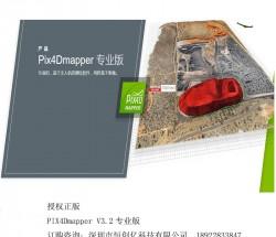 PIX4D授權正版PIX4Dmapper無人機測繪軟件