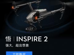 大疆悟丨Inspire 2无人机