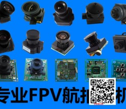 FPV航模航拍专用700线高清广角170度摄像头