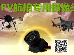 FPV航拍摄像机 专业定制 按客户要求