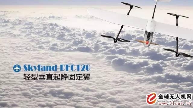 垂直起降,空间无限——skyland DFC120轻装上市