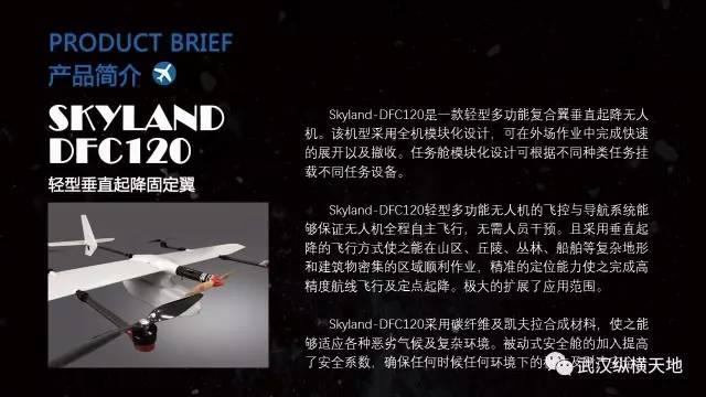 垂直起降,空间无限——skyland DFC120无人机轻装上市