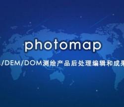 PHOTOMAP軟件