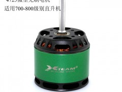 X-TEAM微型无刷电机 适用700-800级