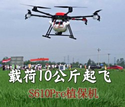 森莱S610Pro植保无人机 碳纤维机架 电动遥控植保机