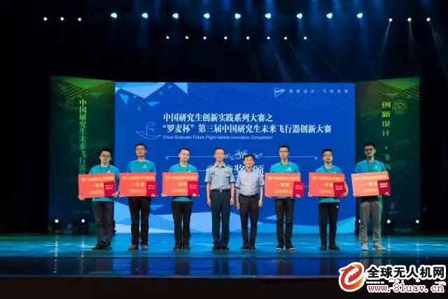 """""""罗麦杯""""第三届中国研究生未来飞行器创新大赛在南航完美收官"""