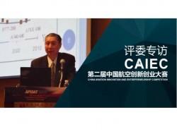 崔德剛:中國航空雙創迎來最好的時代