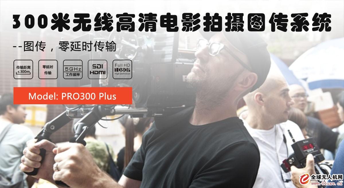 300米无线高清电影拍摄图传系统