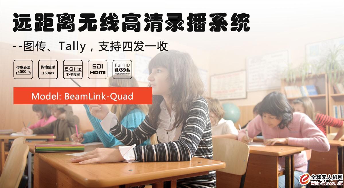 Beaml<em></em>ink-Quad远距离无线高清录播产品