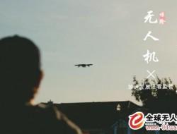 无人机有了保险还需要法律护航