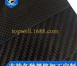 無人機碳纖維板加工定做 植保機碳纖維板材