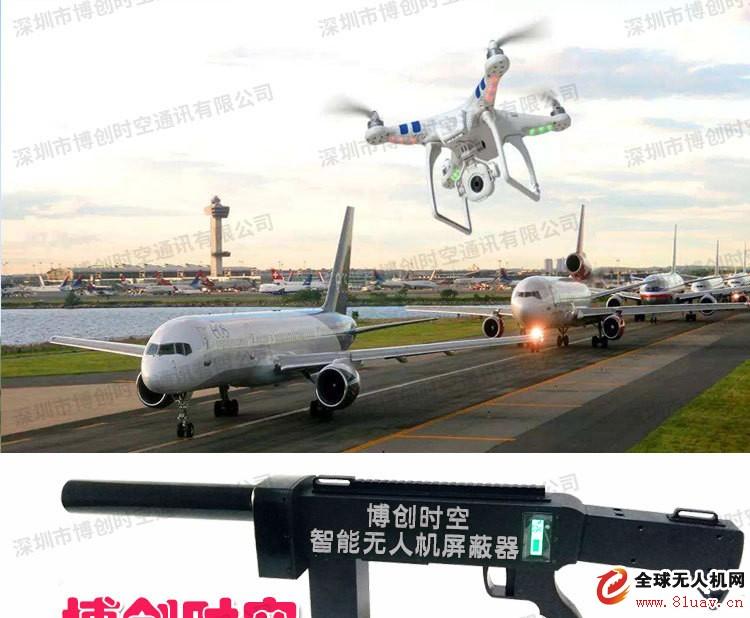 无人机屏蔽器 无人机屏蔽器价格 无人机屏蔽器厂家