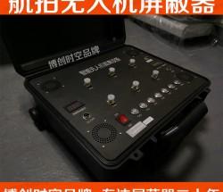 博创时空反无人机系统厂家 大功率无人机干扰器 无人机干扰器价格