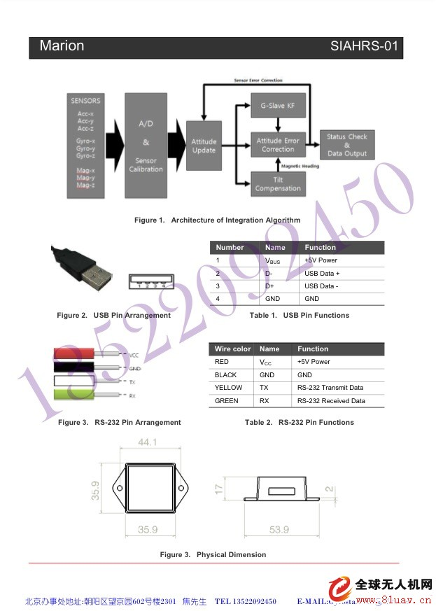 memsAHRS航姿參考系統siahrs-01