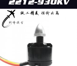 2212-930KV航模电机四轴多轴无人机马达出硅胶线特价