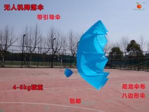 4-6kg载重 无人机降落伞 带引导伞