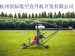 裸蚊子直升机 蚊子飞机 私人飞机 大
