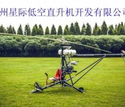 裸蚊子直升机 蚊子飞机 私人飞机 大载重无人机改装平台