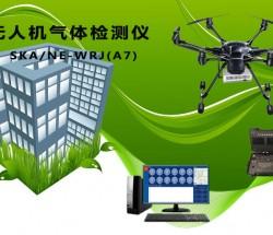 無人機水質傳感器荷載
