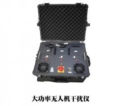 DS0002S大功率無人機干擾器 無人機干擾槍
