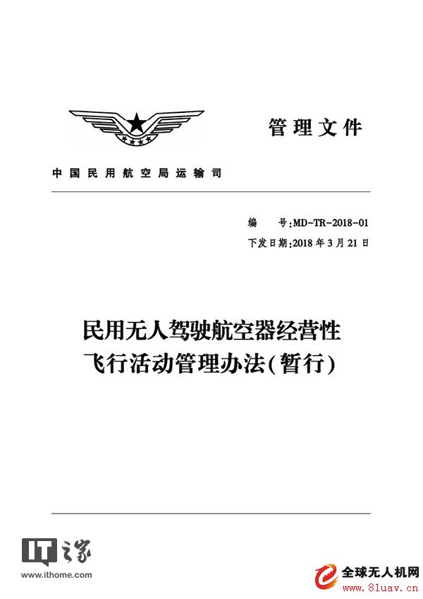 民航局发布无人机经营活动管理办法