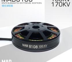 MAD旋翼盤式無刷電機 MAD8108 T-MOTOR U8