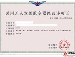 民用無人駕駛航空器經營許可證