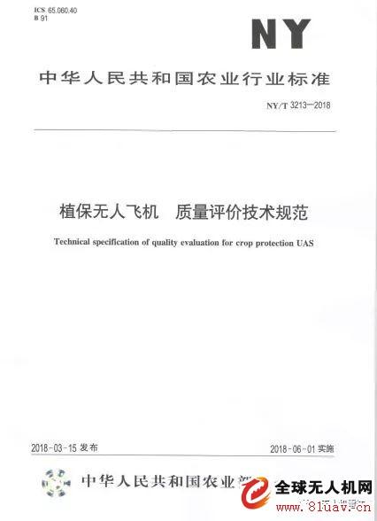 植保无人飞机质量评价技术规范本月正式颁布执行