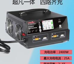 四路植保无人机大功率充电器UP2400 2400W/25A