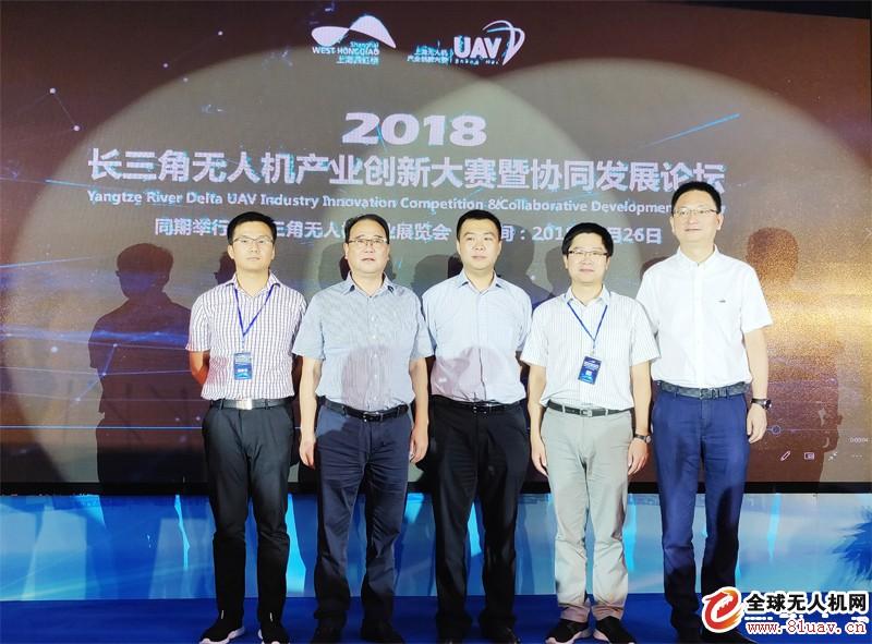 長三角無人機產業創新大賽暨協同發展論壇于上海青浦成功啟動及舉辦!