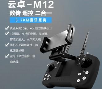 云卓M12 植保机遥控器防水防尘专业