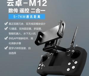 云卓M12 植保机遥控器防水防尘专业设计