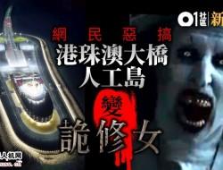 【港珠澳大桥通车】人工岛夜晚变身诡修女 恶搞者:吓鬼死人