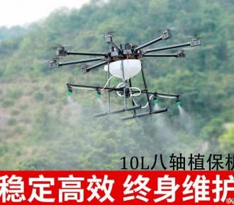 猛禽翼八轴10kg 农用植保无人机农药