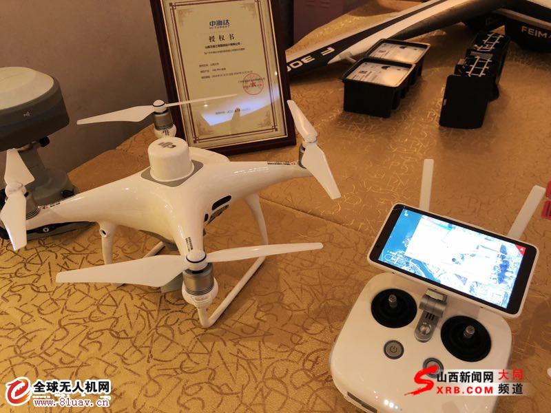 大同市首届无人机航测技术发展与应用交流会议召开