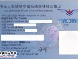 无人机驾驶员执照考什么?有什么好处?