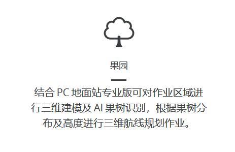 结合 PC 地面站专业版可对作业区域进行三维建模及 AI 果树识别,根据果树?#26893;技?#39640;度进行三维航线规划作业。