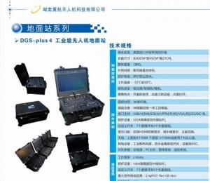 无人机/无人车/无人船/控制系统地面站