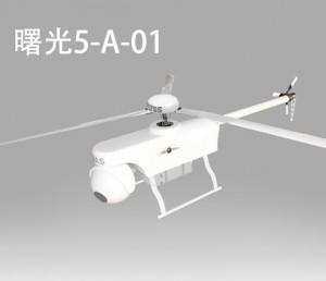 天津曙光敬业 曙光5-A-01伞降无人直升机