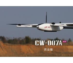 成都纵横CW-007A 大鹏垂直起降固定翼无人机