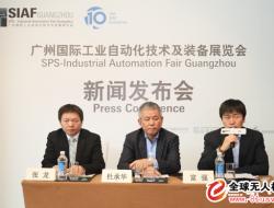 SIAF 广州自动化展十周年新闻发布会圆满成功!