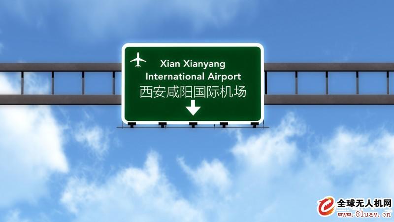 无人机西安上空扰航 降咸阳机场航班避让近 5 小时